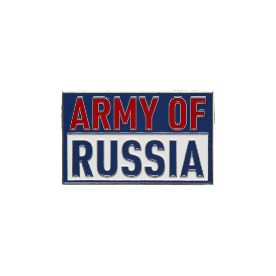 Магнит Army of Russia