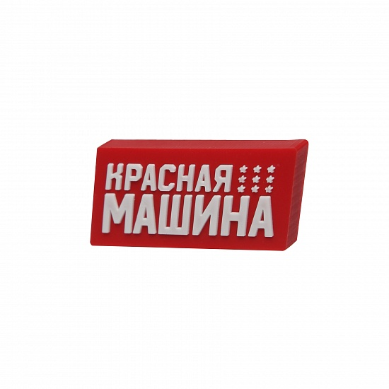 "Pin ""Red Machine"" (russian)"